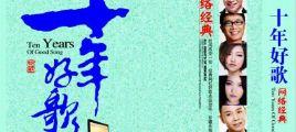 打动内心的好歌 百听不厌《十年好歌-网络经典》2CD/UPDTS-WAV分轨 /百度云