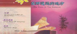 中国民歌音乐 - 钢琴 在那遥远的地方 立体声WAV整轨+CUE