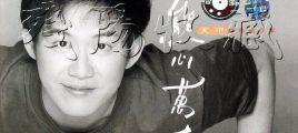 熊天平-1998-熊心万丈[WAV CUE]