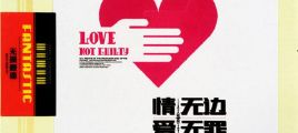 《情无边爱无罪》2CD UPDTS-WAV分轨