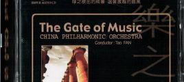 中国爱乐乐团《音乐之门 SACD》