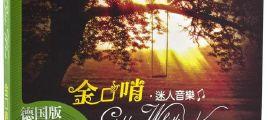 极富视听效果的发烧靓声《金口哨·迷人音乐》2CD