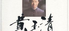 《费玉清30周年特别纪念版》2CD UPDTS-WAV分轨