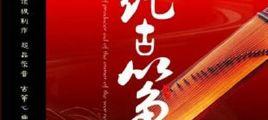 乐器 纯古筝 CD2 DTS /WAV分轨/百度云