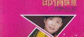 祁隆&庄心妍《郎情妹意》2CD