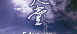 DTS双碟风暴4之民歌风暴-天堂WAV分轨/百度云