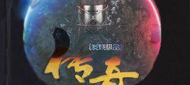 传奇 发烧极品 UPDTS-WAV分轨/百度云