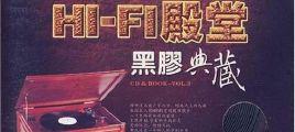 HI-FI殿堂·黑胶典藏3 UPDTS-WAV分轨