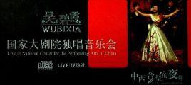 中西合璧的夜莺《吴碧霞国家大剧院独唱音乐会(现场版)》2CD