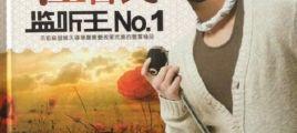 江智民《监听王NO.1 DSD》 完美的鉴赏极品