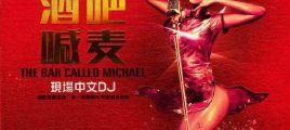 强劲的串烧超嗨的听觉《酒吧喊麦现场中文DJ舞曲》2CD