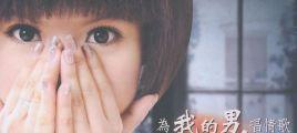 邓涛《为我的男人唱情歌》 最美的女声真诚献唱