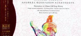 民歌国粹《至尊民歌印象 HQCD》2CD