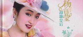 杨钰莹《甜歌皇后》立体声WAV整轨+CUE/立体声WAV分轨