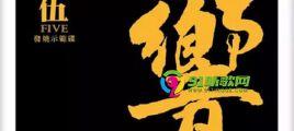 红音堂發燒示範碟2018《红音堂响5伍》DTS-ES[WAV分轨]