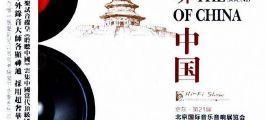 中乐试音碟皇《聆听中国》第21届北京国际音乐音响展览会附赠CD