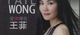 王菲《爱情传奇》DTS音乐下载/NRG
