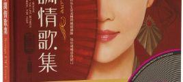 经典珍藏 群星《小调情歌集 K2HD》黑胶2CD