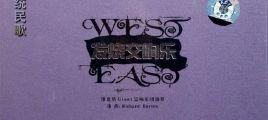 发烧交响乐《中国传统民歌(东曲西奏4)》