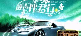 火烈鸟唱片(3D立体音效)汽车乐园《靓声伴君行①》2CD