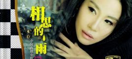 门丽《相思的雨》2CD