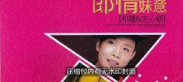 祁隆 庄心妍《郎情妹意》2CD UPDTS-WAV分轨