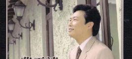 费玉清-2011-FEI YU CHING GREATEST HITS[XRCD2+SHMCD][WAV整轨]