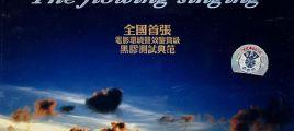 百年经典旋律 高音女皇后 陈诺《流淌的歌声 DTS6.1》