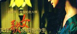夏紫 周璇-天涯歌女的前世今生 立体声WAV整轨/百度云