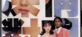 卓依婷:1996年JBC-003《深情对唱》卓依婷&林正桦[台湾政鸿传播]正红唱片[WAV+CUE]