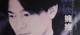 刘德华《1996 再一次拥抱 EP(香港版)》[WAV整轨]