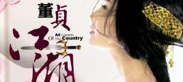 中国仙侠风音乐第一才女 董贞《江湖》