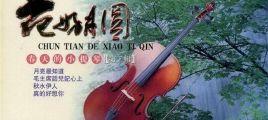 楼美仙 -《春天的小提琴第二辑-花好月圆》[太平洋影音 PCD-6246][WAV+CUE]