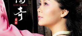 发烧天后2014全新国语专辑 童丽-传奇 UPDTS-WAV分轨/百度云