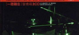 一听难忘 发烧碟《纯音品鉴》2CD UPDTS-WAV分轨