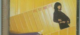 潘越云1981-再见离别[滚石复刻版]