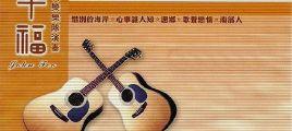华人音乐大师张平福《双吉他 新时代乐难忘旋律》UPDTS-WAV分轨/百度云