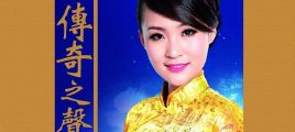 龚玥《传奇之声 HQCD》(超白金豪华珍藏版)6CD