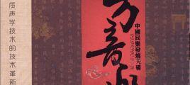 中国民乐发烧天碟《官方音乐 BSCD》(蓝光CD)