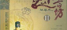 《魅音坊Ⅱ DSD》[WAV立体声]博雅文化:传奇再现HIFI试音天碟发烧典范/百度云