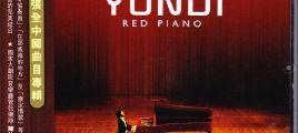 李云迪《红色钢琴》[WAV+CUE]