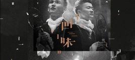 时光挑战经典 中国好声音 周深&李维《回味》UPDTS-WAV分轨/百度云