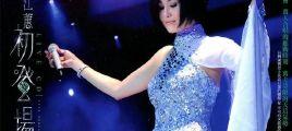 江蕙《初登场 Live》3CD