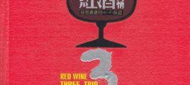 陈瑞+冷漠+庄心妍《红酒三人情》
