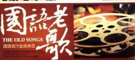 动情的金曲完美全收录《国语老歌(怀旧篇)HDCD》3CD