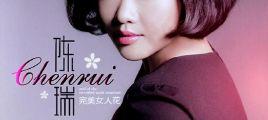 经典歌曲珍藏集 陈瑞《完美女人花》2CD