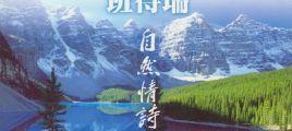 新世纪大自然轻音乐 班得瑞《自然情诗》2CD