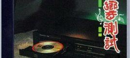 南星唱片 音响测试-超水准镭射舞曲
