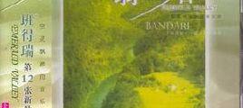 班得瑞12(DTS5.1)-翡翠谷 DTS-WAV分轨/百度云