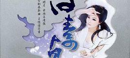 2014最新原创大碟 中国才女 董贞-白素贞 UPDTS-WAV分轨/百度云